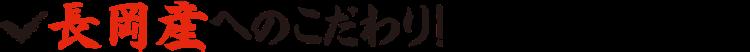 長岡産へのこだわり!|長岡市の美味しい餃子・ラーメン・定食 金子屋
