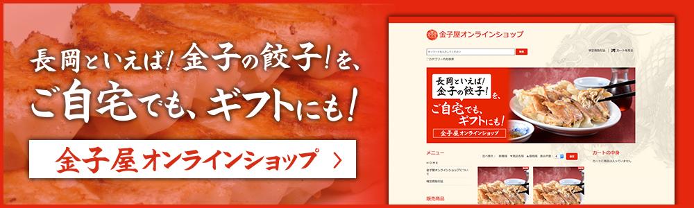 美味しい餃子にラーメン 金子屋オンラインショップ
