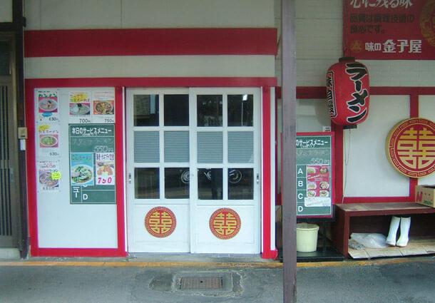 長岡市金子屋本町店|長岡市の美味しい餃子・ラーメン・定食 金子屋