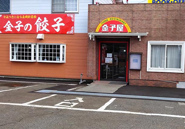 長岡市金子屋大島店|長岡市の美味しい餃子・ラーメン・定食 金子屋