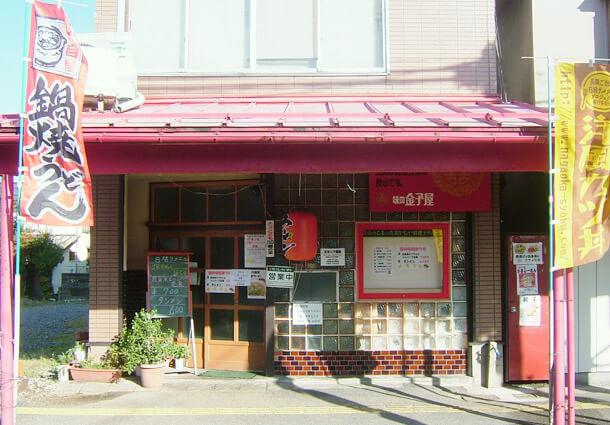 長岡市金子屋山田本店|長岡市の美味しい餃子・ラーメン・定食 金子屋