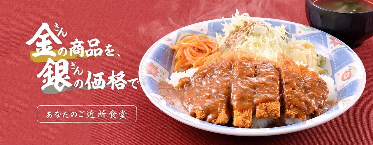 金の商品を銀の価格で|長岡市の美味しい餃子・ラーメン・定食 金子屋