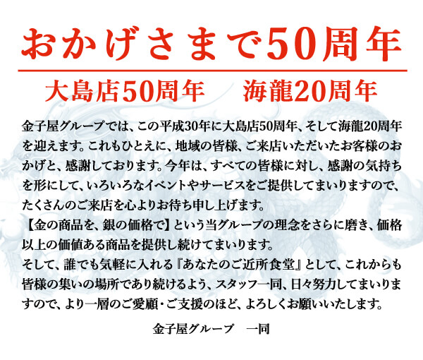 おかげさまで50周年|長岡市の美味しい餃子・ラーメン・定食 金子屋
