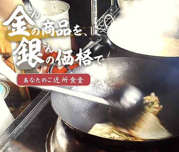 あなたのご近所食堂|長岡市の美味しい餃子・ラーメン・定食 金子屋
