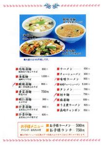 長岡市金子屋海龍「メニュー8」の画像