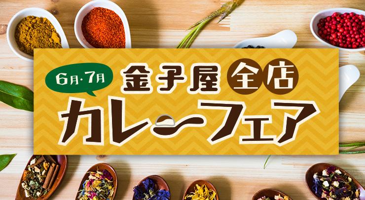 1 - 金子屋groupのお知らせ - 長岡市金子屋