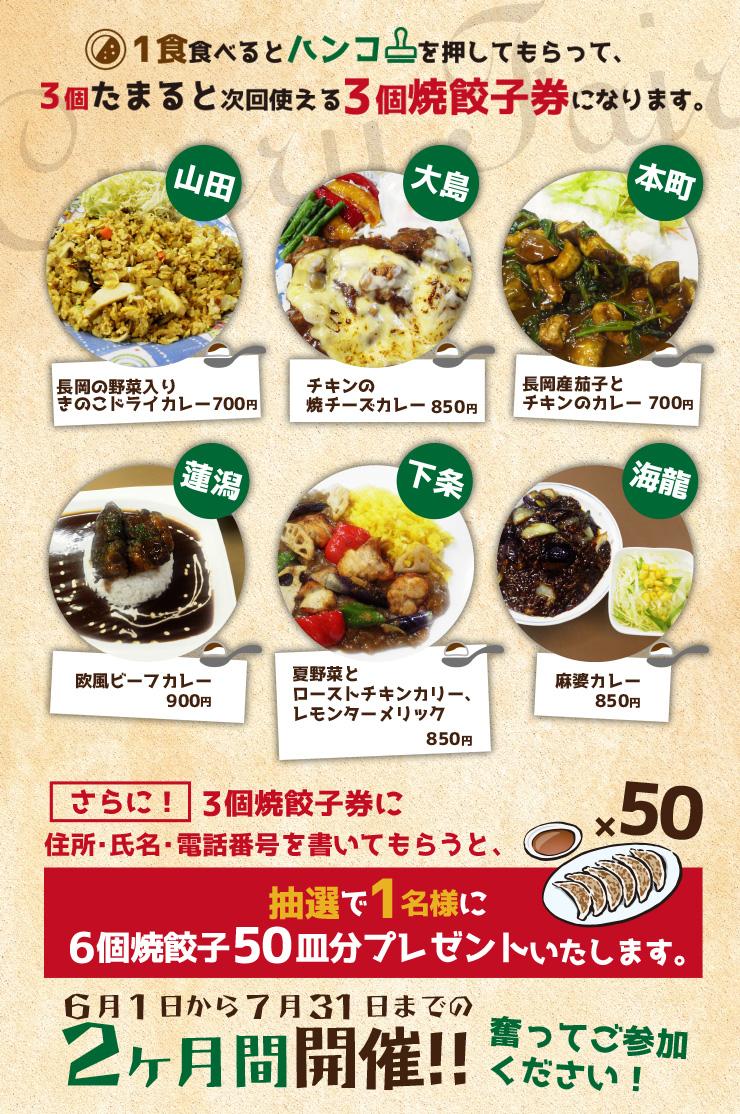 curry - 金子屋groupのお知らせ - 長岡市金子屋