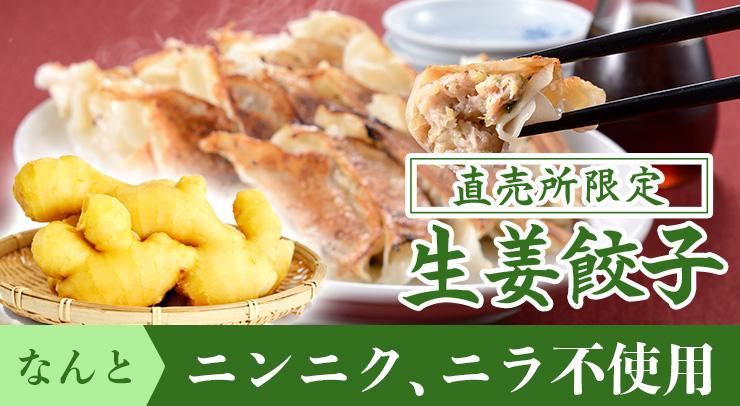syoga - 金子屋groupのお知らせ - 長岡市金子屋