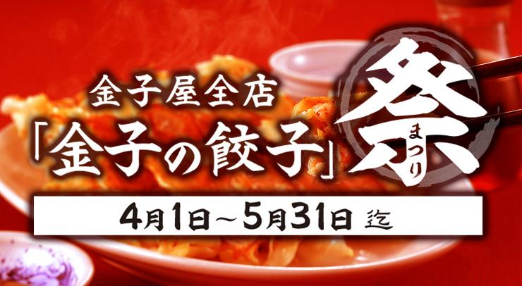 「【4・5月予告】金子屋全店「金子の餃子」祭り開催!」の画像 - 長岡市金子屋