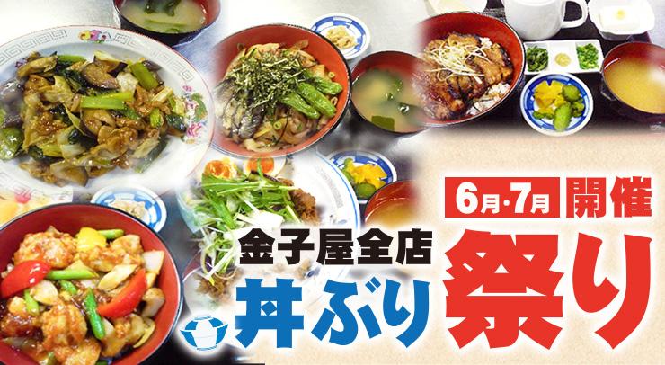 「【6・7月開催】金子屋全店「丼ぶり祭り」開催」の画像 - 長岡市金子屋