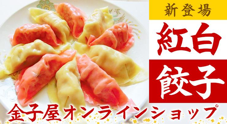 「【オンラインショップ】紅白餃子登場!」の画像 - 長岡市金子屋