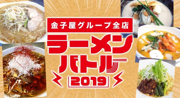 「【開催中】金子屋グループ全店で「ラーメンバトル2019」スタート!」の画像 - 長岡市金子屋