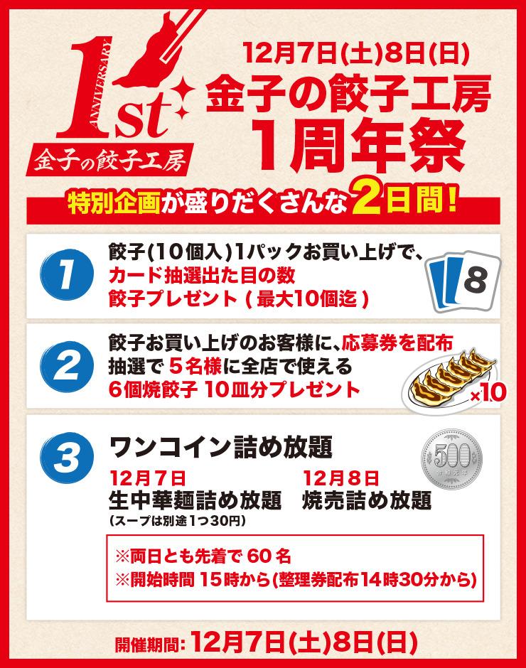 1sta 1 - 金子屋groupのお知らせ - 長岡市金子屋