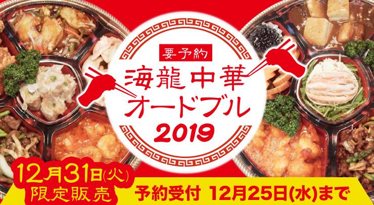 od2019 - 金子屋groupのお知らせ - 長岡市金子屋
