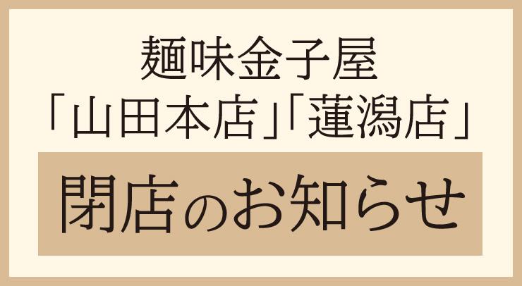 202002heiten - 金子屋group, hasugata, yamada, newsのお知らせ - 長岡市金子屋