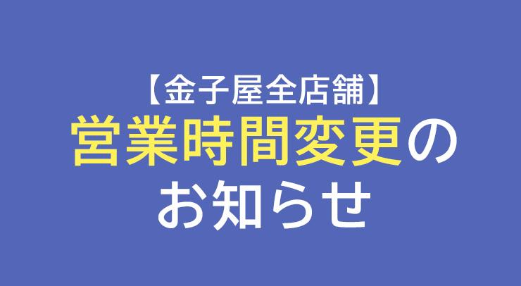 eigyojikan - 金子屋group, newsのお知らせ - 長岡市金子屋