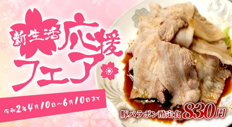 news support fair - 金子屋group, newsのお知らせ - 長岡市金子屋