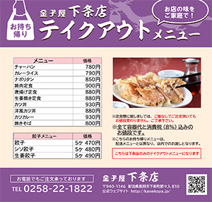 takeout g - 金子屋group, newsのお知らせ - 長岡市金子屋