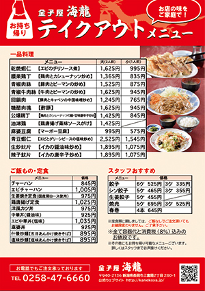 takeout k 1 - 金子屋group, newsのお知らせ - 長岡市金子屋