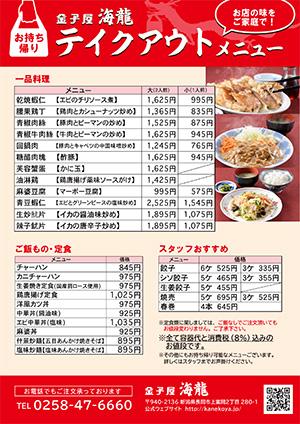 takeout k - 金子屋group, newsのお知らせ - 長岡市金子屋