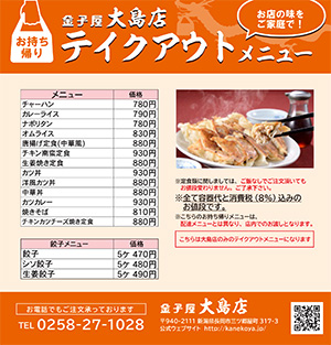 takeout o - 金子屋group, newsのお知らせ - 長岡市金子屋