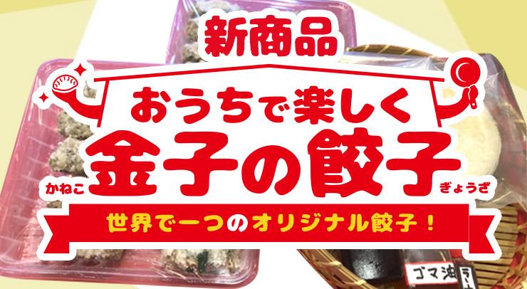 「【新商品】おうちで楽しく金子の餃子【餃子キット】」の画像 - 長岡市金子屋