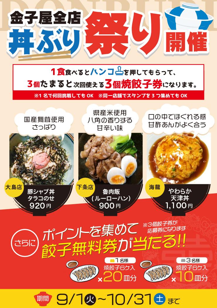 don2020 02 - 金子屋groupのお知らせ - 長岡市金子屋