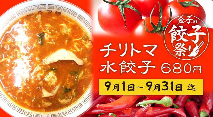 tiritoma - 金子屋groupのお知らせ - 長岡市金子屋