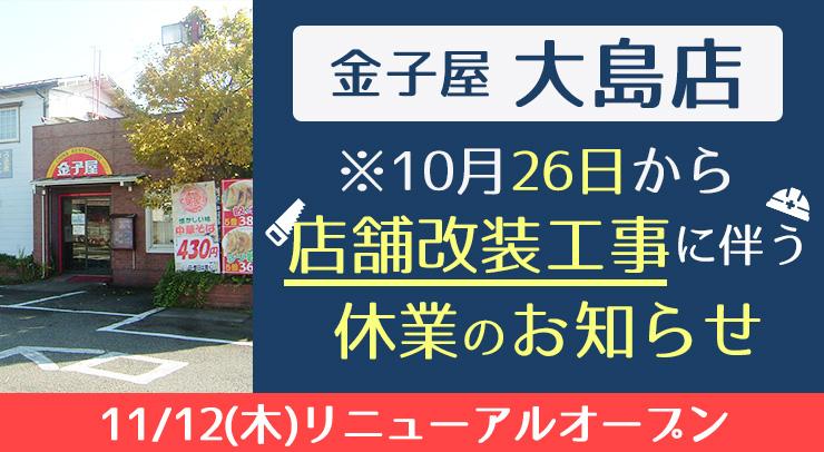 96ea37509441434a6150d1d3f92e7657 1 - 金子屋group, ojimaのお知らせ - 長岡市金子屋