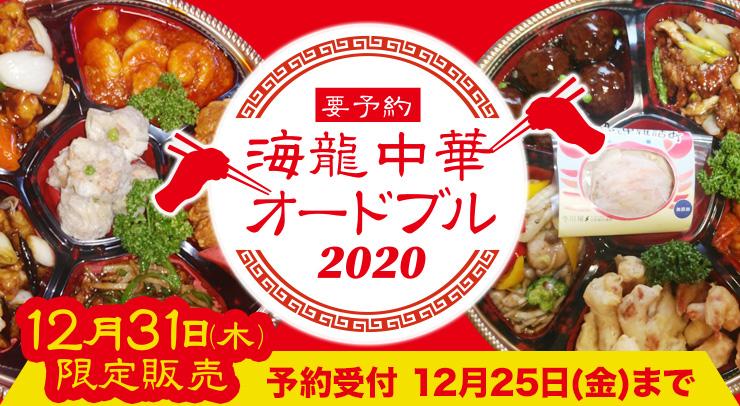 「【要予約】海龍中華オードブル 12月31日(木)限定販売」の画像 - 長岡市金子屋