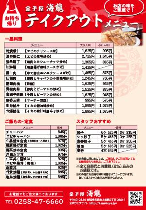takeout k20210802 - 金子屋groupのお知らせ - 長岡市金子屋