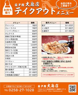 takeout o20201221 - 金子屋group, newsのお知らせ - 長岡市金子屋