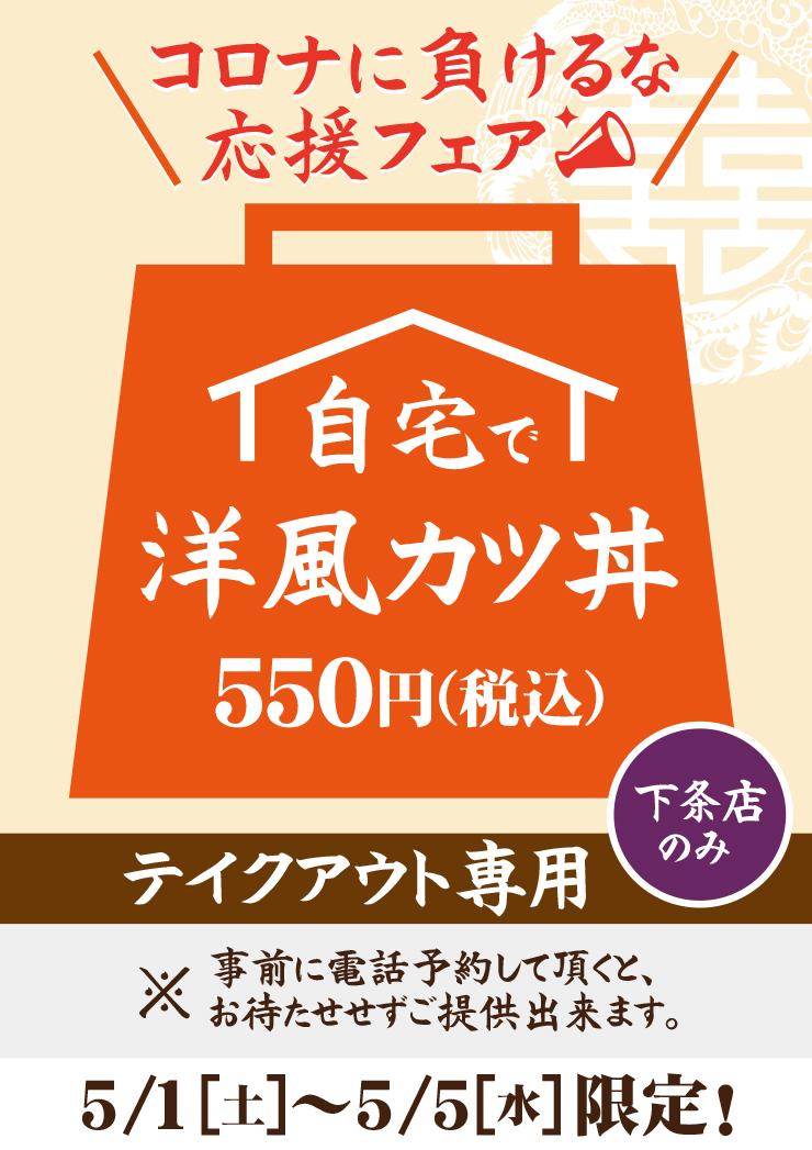 20210427 2 - 金子屋gejyoのお知らせ - 長岡市金子屋