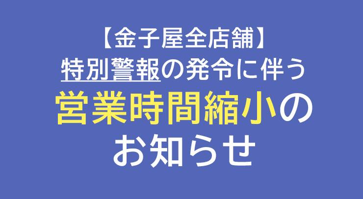「【金子屋全店】特別警報の発令に伴う営業時間縮小のお知らせ」の画像 - 長岡市金子屋