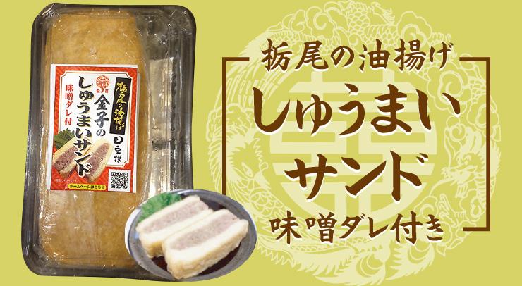 「新商品【栃尾の油揚げしゅうまいサンド】」の画像 - 長岡市金子屋