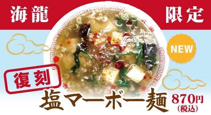 「【海龍限定】塩マーボー麺【復刻メニュー】」の画像 - 長岡市金子屋
